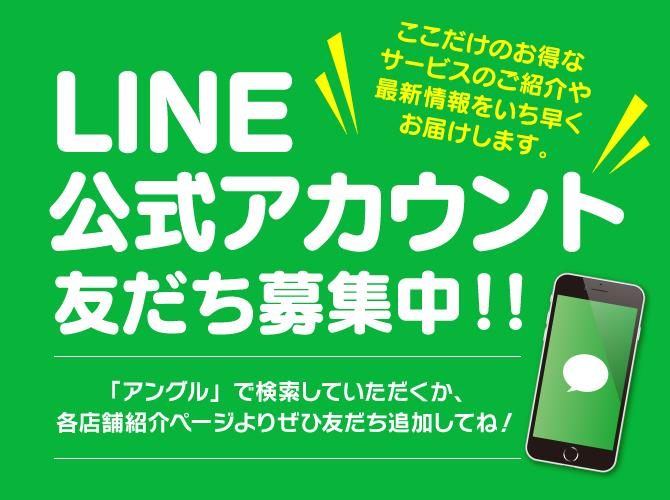 アングル LINE公式アカウント 友だち募集中!