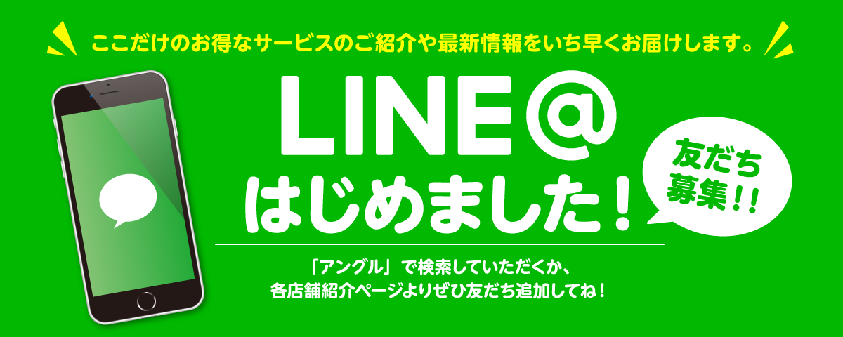 LINEはじめました