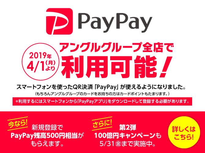 PayPayがアングルグループ全店で利用可能になりました!