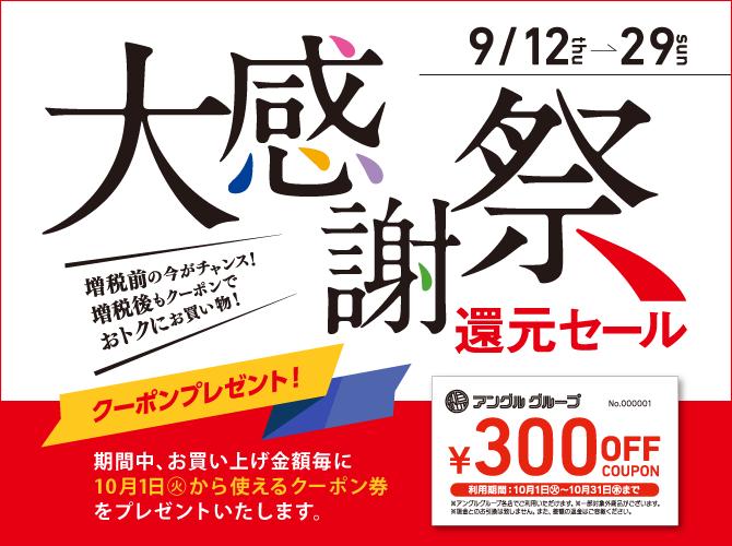 9月12日(木)~29日(日)まで「大感謝祭 還元セール」開催!