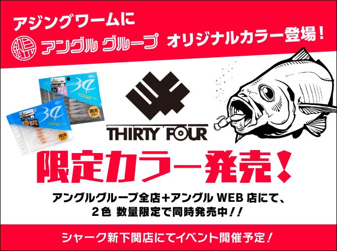 34コラボ アジングワーム 限定カラー発売!