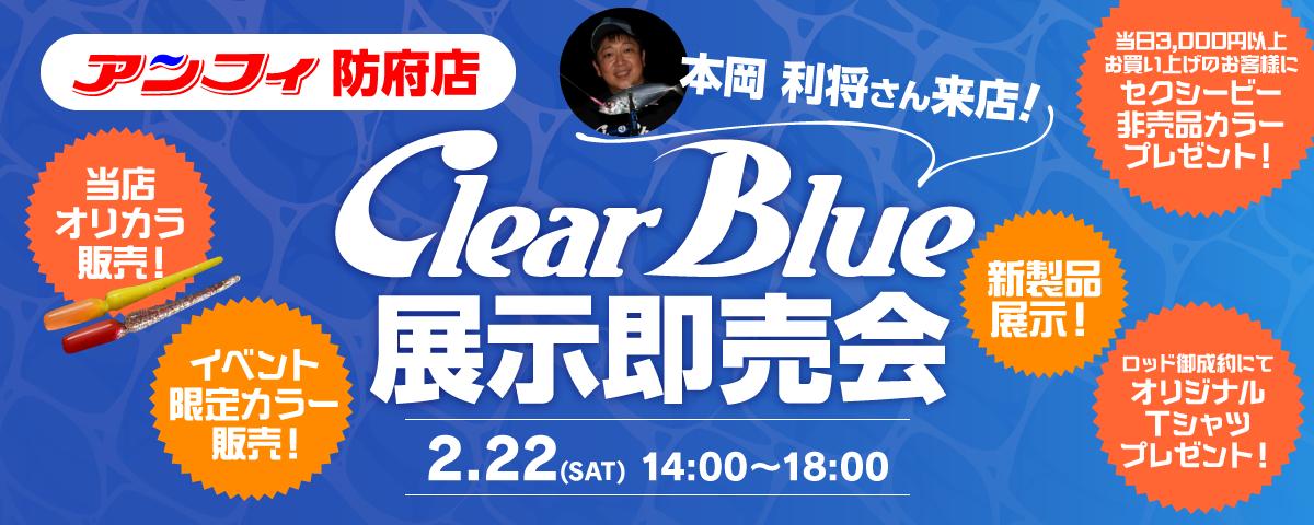 アンフィ防府店「Clear Blue展示即売会」開催!