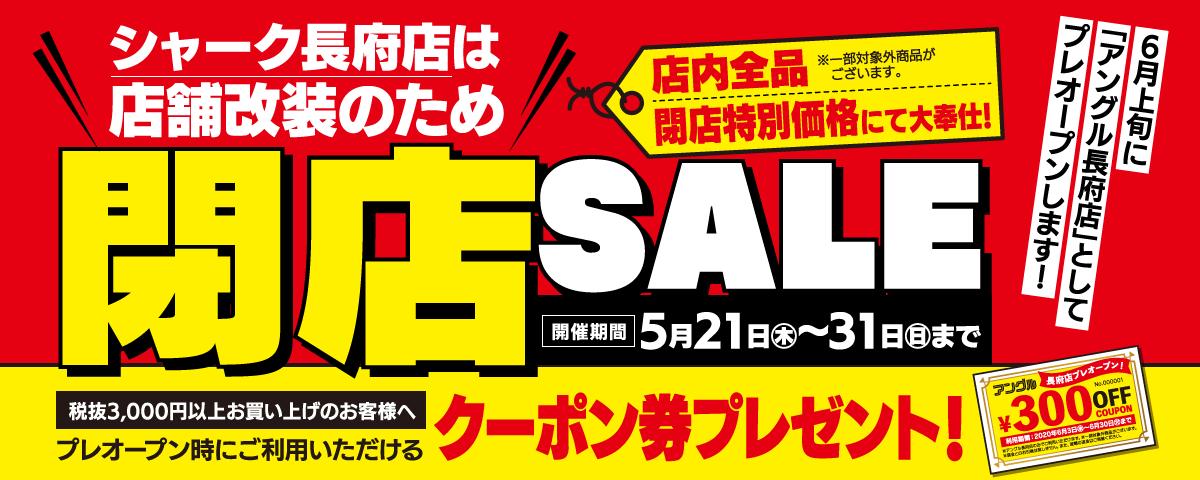 シャーク長府店 店舗改装のため、5月21日~31日まで「閉店セール」開催!