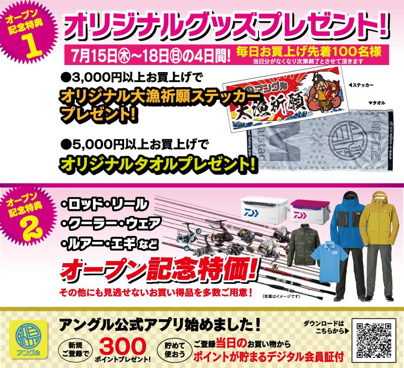 五日市店 7月15日~7月25日までオープンセール!!!